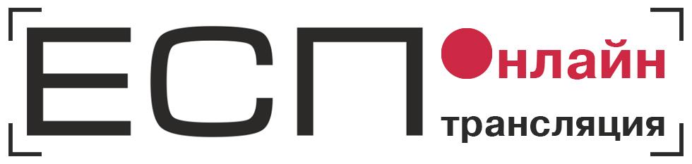 онлайн-трансляция ЕСП13