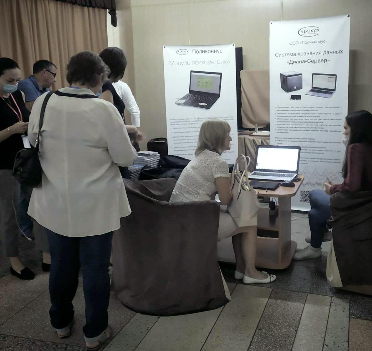21-я международная научно-практическая конференция полиграфологов