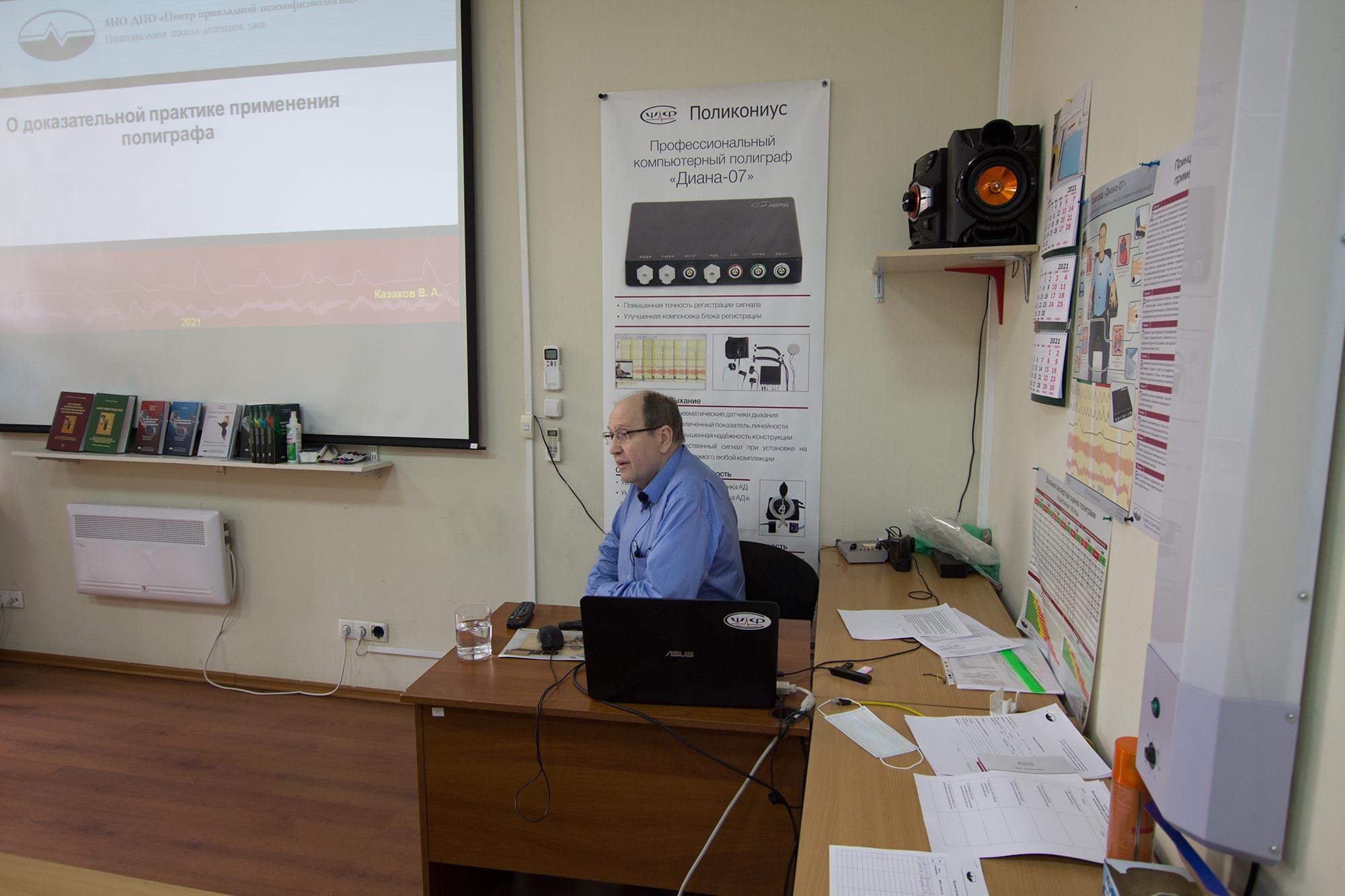 Пеленицын А.Б., Центр прикладной психофизиологии