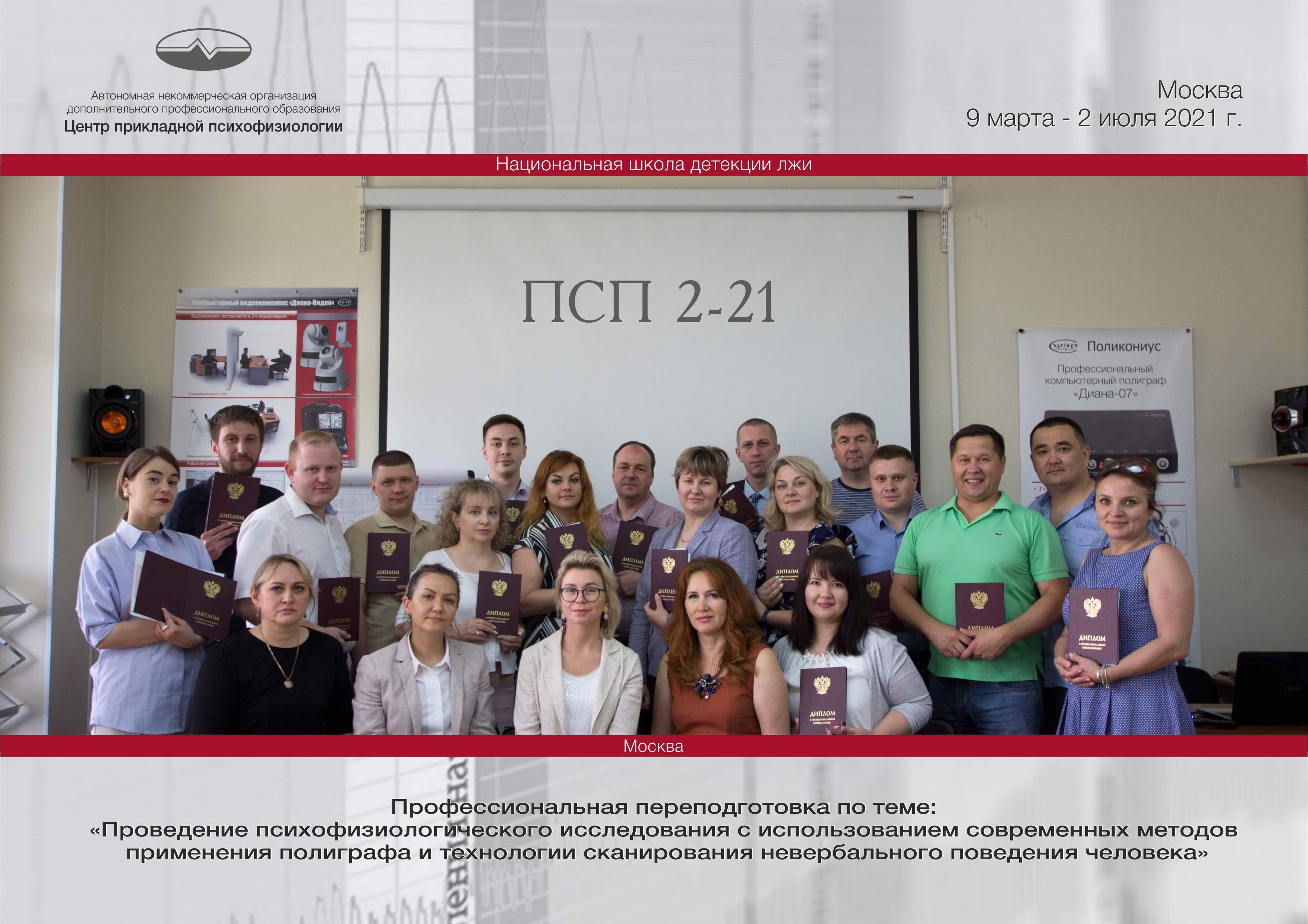 Выпускники группы ПСП 1-21 получают дипломы НШДЛ